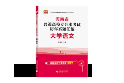 2022年河南专升本考试历年真题汇编-大学语文