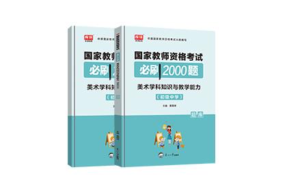 2022年国家教师资格考试必刷2000题•美术学科知识与教学能力(初级中学)