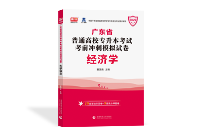 2022年广东专升本考前冲刺模拟试卷-经济学