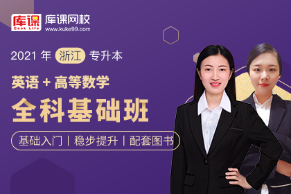 2021年浙江专升本全科基础班《英语+高等数学》