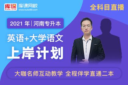 2021年河南专升本【英语+语文】·上岸计划
