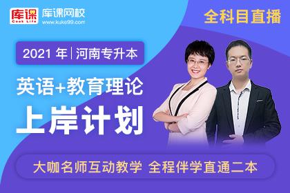 2021年河南专升本【英语+教育理论】·上岸计划