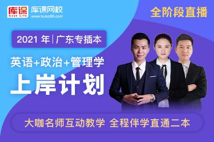 2021年广东专插本【英语+政治+管理学】·上岸计划