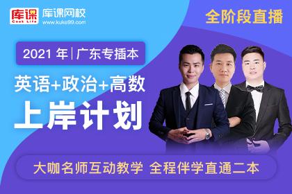 2021年广东专插本【英语+政治+高数】·上岸计划