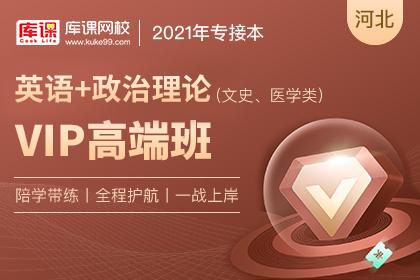 2021年河北专接本VIP高端班《英语+政治》(文史、医学类)