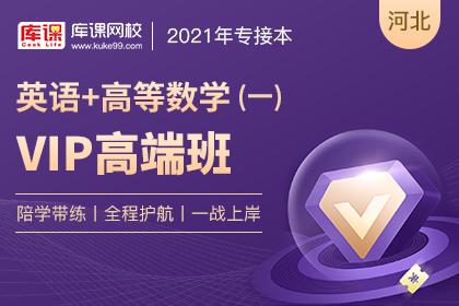 2021年河北专接本VIP高端班《英语+高等数学(一)》(理工类)