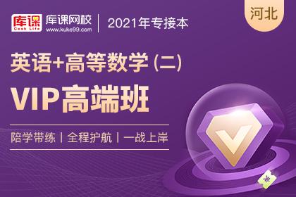 2021年河北专接本VIP高端班《英语+高等数学(二)》(经管、农学类)