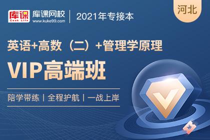 2021年河北专接本VIP高端班《英语+高数二+管理学原理》