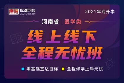 2021年河南专升本医学类线上线下全程无忧班