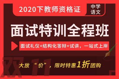 2020下教师资格证·中学语文面试特训全程班