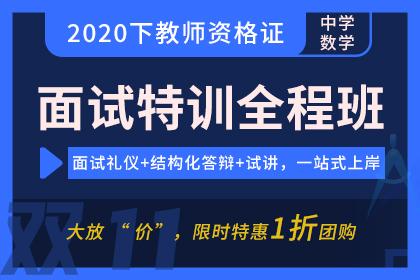 2020下教师资格证·中学数学面试特训全程班