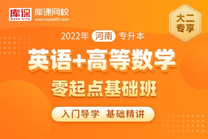 2022年河南专升本【英语+高等数学】零起点基础班