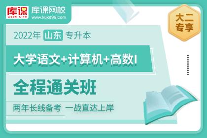 2022年山东专升本【大学语文+计算机+高数Ⅰ】全程通关班