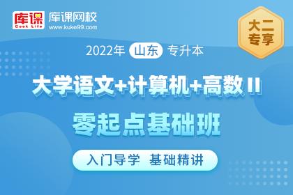 2022年山东专升本【语文+计算机+高数Ⅱ】零起点基础班