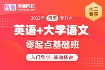 2022年河南专升本【英语+大学语文】零起点基础班