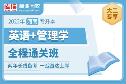 2022年河南专升本【英语+管理学】全程通关班