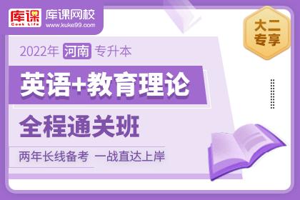 2022年河南专升本【英语+教育理论】全程通关班