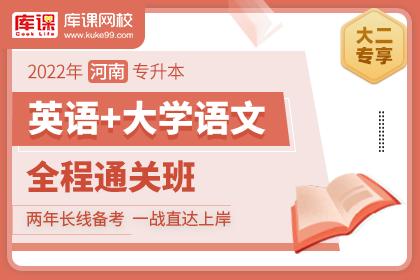 2022年河南专升本【英语+语文】全程通关班
