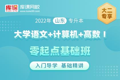 2022年山东专升本【语文+计算机+高数Ⅰ】零起点基础班