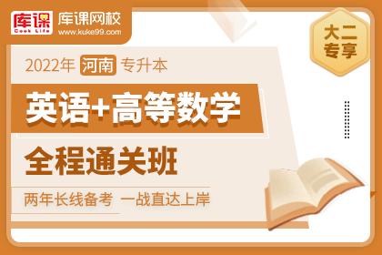2022年河南专升本【英语+高等数学】全程通关班