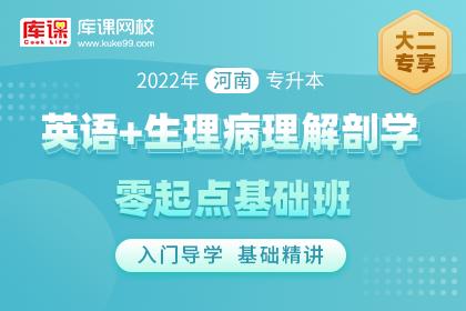 2022年河南专升本【英语+生理病理解剖学】零起点基础班