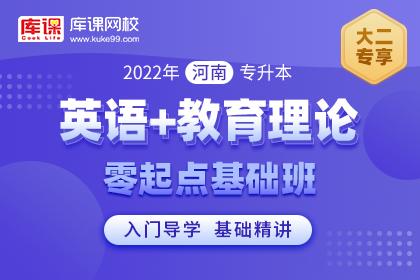 2022年河南专升本【英语+教育理论】零起点基础班