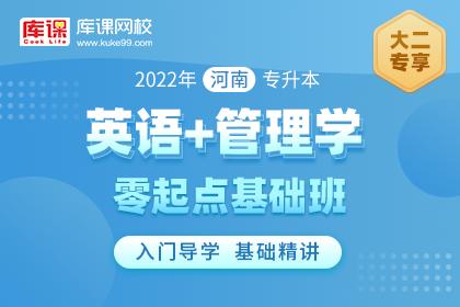 2022年河南专升本【英语+管理学】零起点基础班