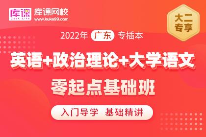 2022年广东专插本【英语+政治+大学语文】零起点基础班