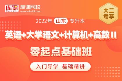 2022年山东专升本【英语+语文+计算机+高数Ⅱ】零起点基础班
