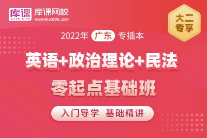 2022年广东专插本【英语+政治+民法】零起点基础班
