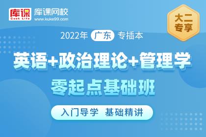 2022年广东专插本【英语+政治+管理学】零起点基础班