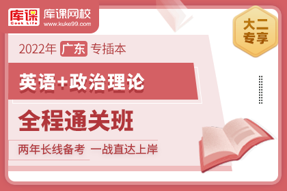 2022年广东专插本【英语+政治】全程通关班