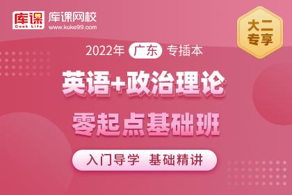 2022年广东专插本【英语+政治】零起点基础班