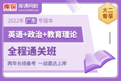 2022年广东专插本【英语+政治+教育理论】全程通关班