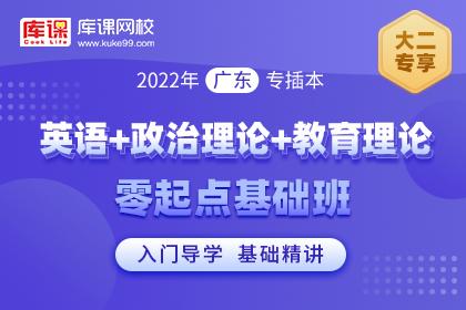 2022年广东专插本【英语+政治+教育理论】零起点基础班