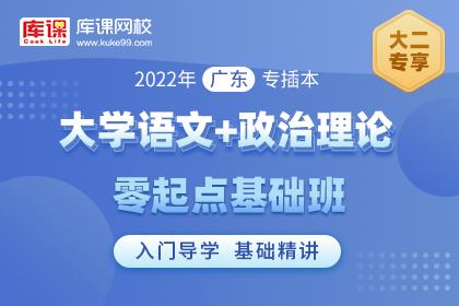 2022年广东专插本【语文+政治】零起点基础班