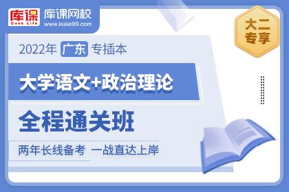 2022年广东专插本【大学语文+政治】全程通关班