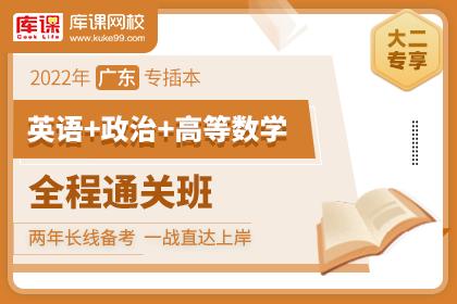 2022年广东专插本【英语+政治+高数】全程通关班