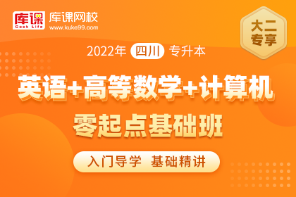 2022年四川专升本【英语+高数+计算机】零起点基础班