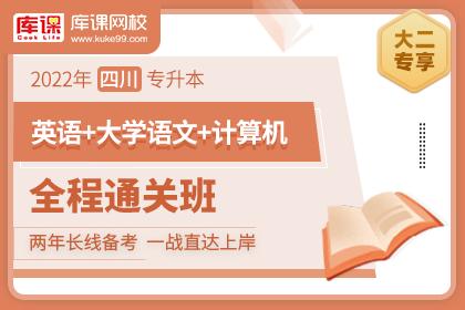 2022年四川专升本【英语+计算机基础+大学语文】全程通关班(文科)