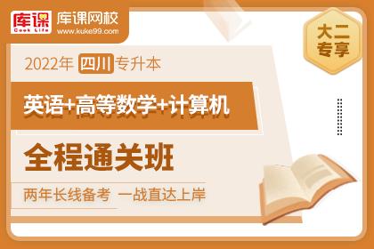 2022年四川专升本【英语+计算机基础+高数】全程通关班(理科)