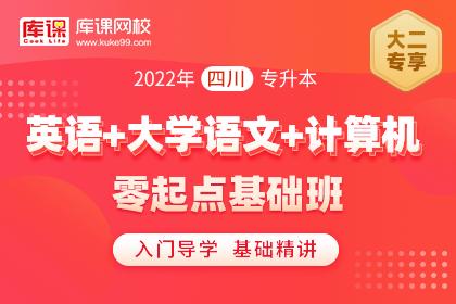 2022年四川专升本【英语+语文+计算机】零起点基础班(文科)