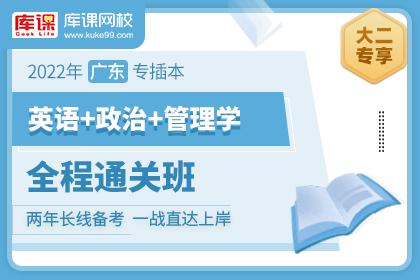 2022年广东专插本【英语+政治+管理学】全程通关班