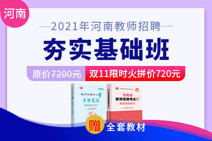 2021年河南教师招聘夯实基础班