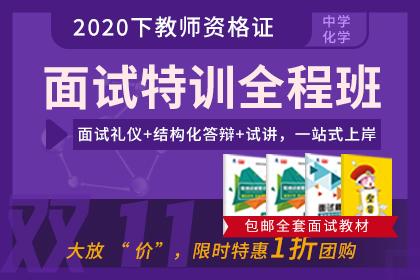 2020下教师资格证·中学化学面试特训全程班