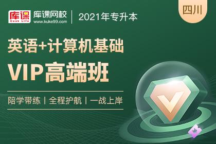 2021年四川专升本VIP高端班《英语+计算机》