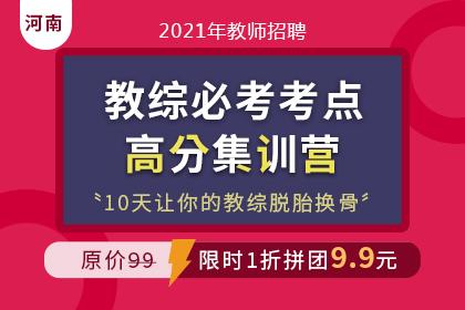 2021年河南教师招聘·教综必考考点高分集训营