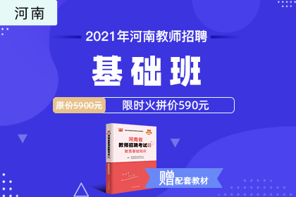 2021年河南教师招聘基础班