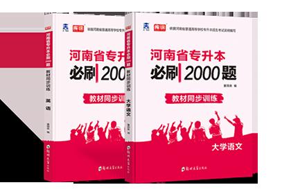 2021年河南专升本考试英语+大学语文 (必刷题)