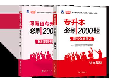 2021年河南专升本考试英语+法学基础 (必刷题)